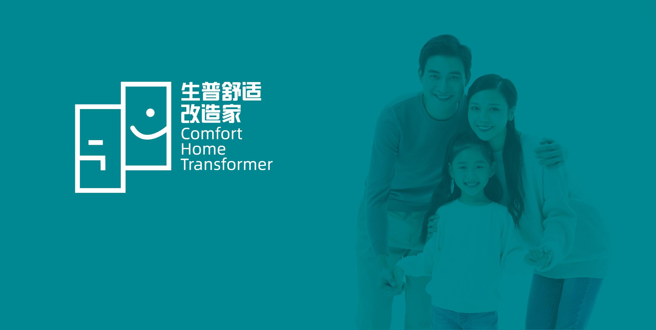 生普舒适改造家 | 弥补装修遗憾,为您打造满意舒适的家!